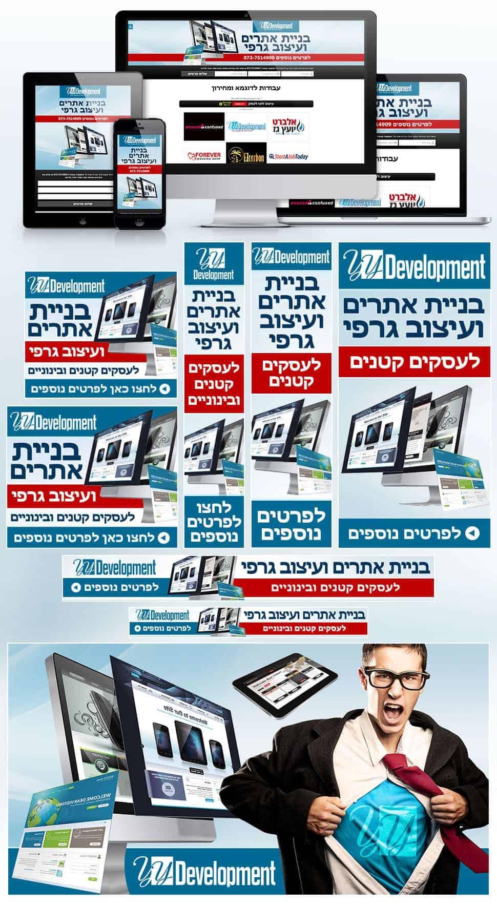 חבילת פרסום לעסק עיצוב גרפי ובניית אתרים