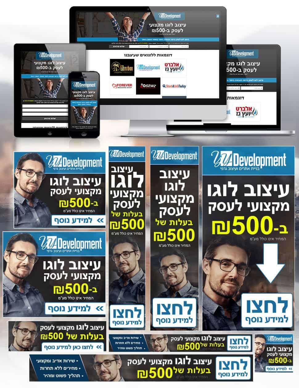 חבילת פרסום לעיצוב לוגו בזול