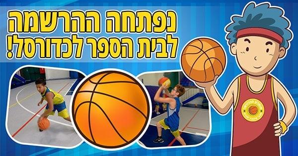 מודעת פייסבוק - פתיחת הרשמה לבית ספר לכדורסל
