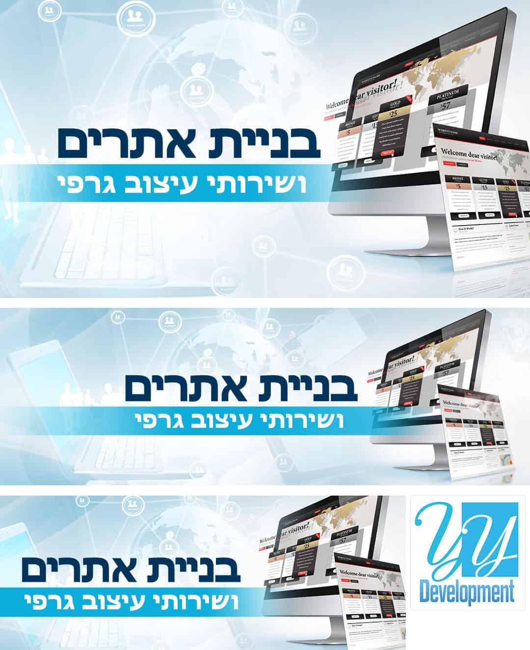 חבילת רשת חברתית לדוגמא לחברת עיצוב גרפי ובניית אתרים