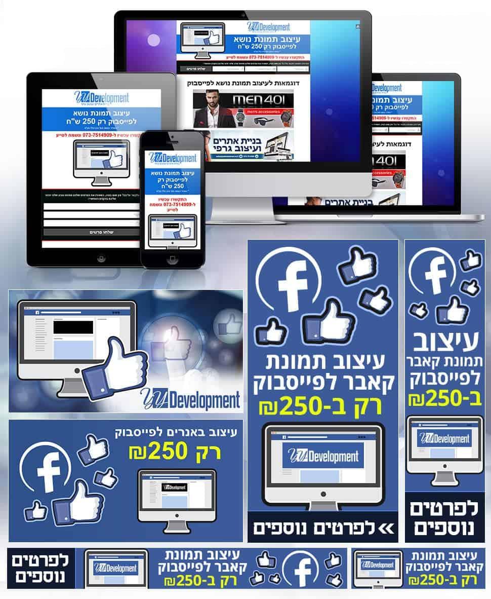 חבילת פרסום ודף נחיתה לעיצוב לפייסבוק