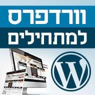 עיצוב תמונת פרופיל לעמוד פייסבוק ללימוד וורדפרס