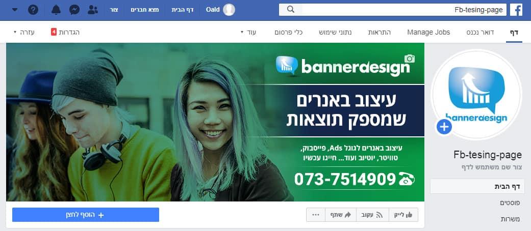 עמוד פייסבוק עם תמונת נושא ותמונת פרופיל חדשות