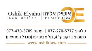 עיצוב חתימה למייל דוגמא לעורך דין
