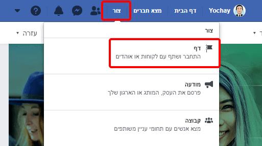 יצירת דף פייסבוק עסקי