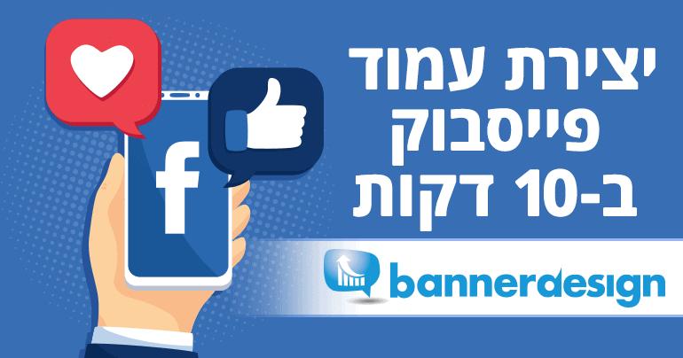 יצירת עמוד פייסבוק עסקי