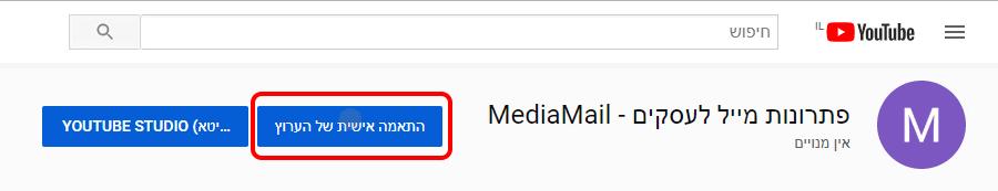 שינוי והתאמה של ערוץ ביוטיוב