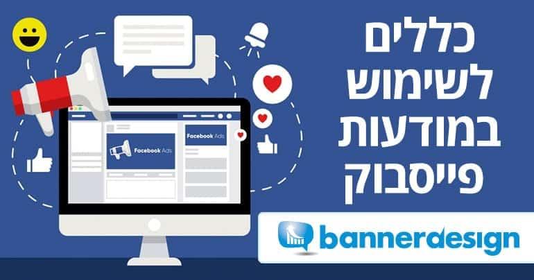 כללים לשימוש במודעות פייסבוק