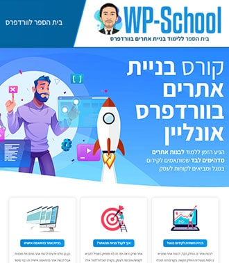 אתר לימוד בניית אתרים אונליין