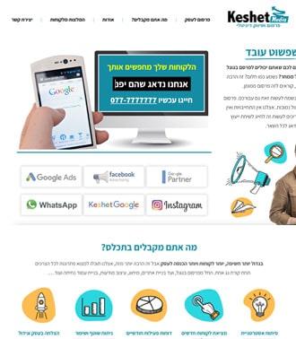 בניית אתר לחברת פרסום וקידום